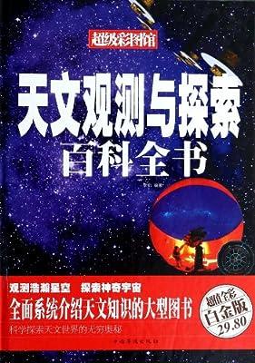 天文观测与探索百科全书.pdf