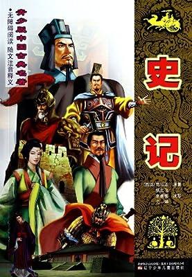 史记/青少版中国古典名著.pdf