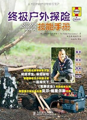 终极户外探险技能手册.pdf
