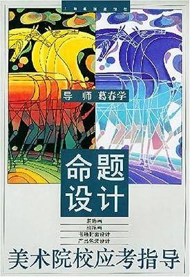 命题设计:装饰画招贴画书籍封面设计产品包装设计