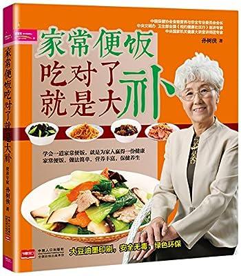 家常便饭吃对了就是大补.pdf