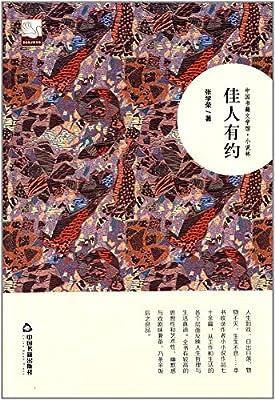 中国书籍文学馆·小说林:佳人有约.pdf