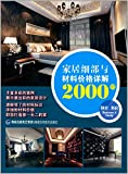 家居细部与材料价格详解2000例:卧室书房-图片