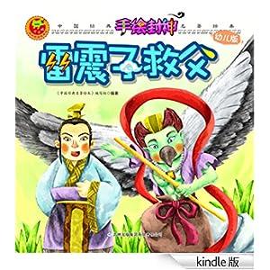 中国经典名着绘本手绘封神之雷震子救父(kindle电子书