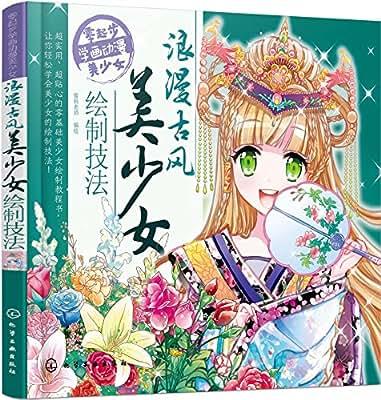 零起步学画动漫美少女:浪漫古风美少女绘制技法.pdf