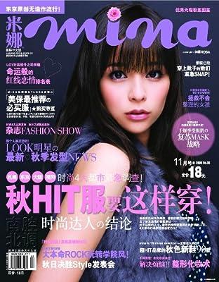 2014年年订杂志:MINA 米娜時尚 全年订686元包邮.pdf