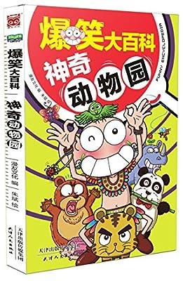 爆笑大百科:神奇动物园.pdf