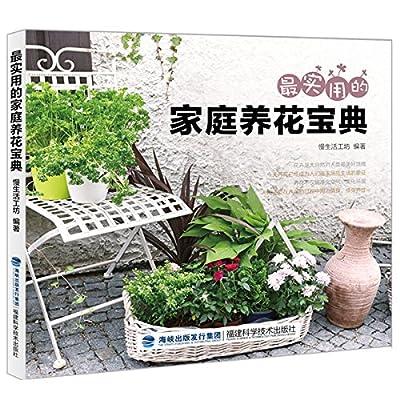 最实用的家庭养花宝典.pdf