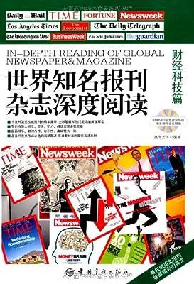 世界知名报刊杂志深度阅读:财经科技篇.pdf