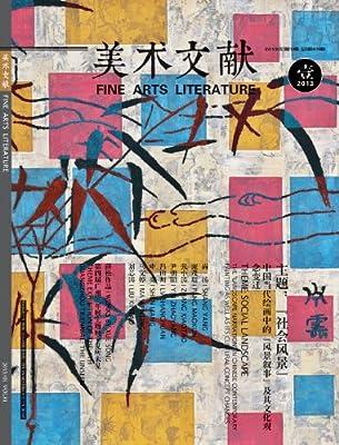 """美术文献:社会风景——中国当代绘画中的""""风景叙事""""及其文化观念变迁.pdf"""