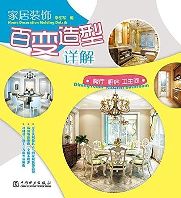 家居装饰百变造型详解:餐厅·厨房·卫生间.pdf