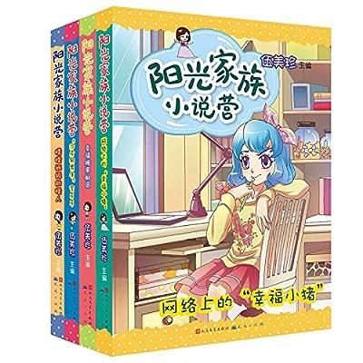 阳光家族小说营第三波.pdf