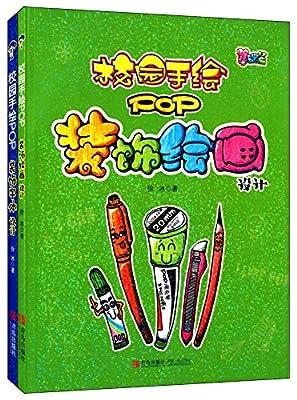校园手绘pop系列:装饰绘画 装饰字体(套装共2册)
