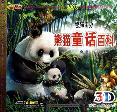 熊猫童话百科全书-熊猫宝贝-3D眼睛免费赠送.pdf