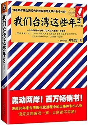 我们台湾这些年2.pdf