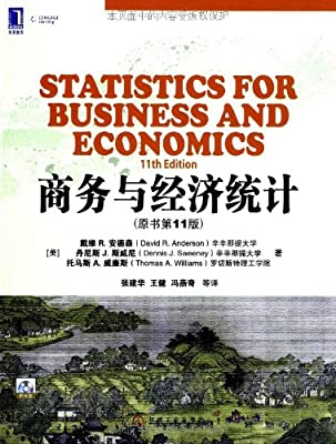 商务与经济统计.pdf