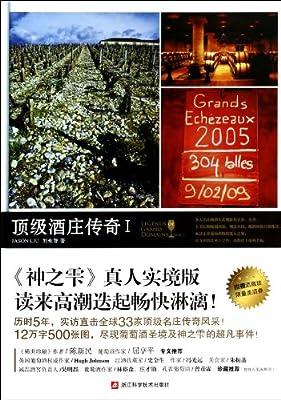 顶级酒庄传奇.pdf