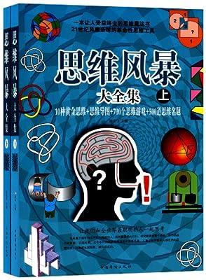 思维风暴大全集:10种黄金思维+思维导图+700个思维游戏+500道思维名题.pdf