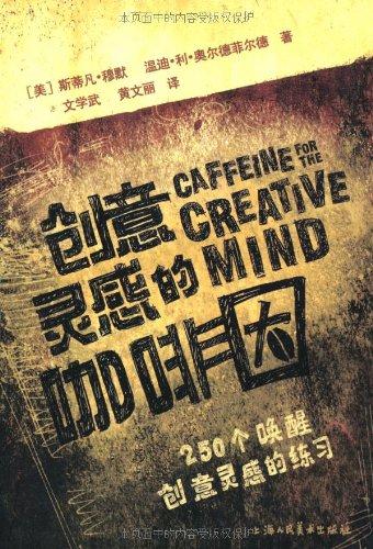 创意灵感的咖啡因:250个唤醒创意灵