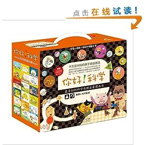 你好,科学!(物理化学 套装共18册) ¥148,叠加200-120