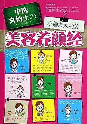 小偏方大功效:中医女博士的美容养颜经.pdf