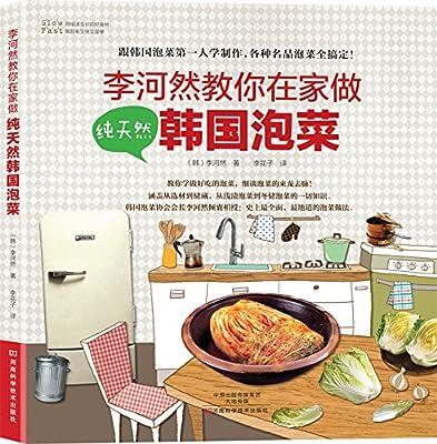 李河然教你在家做纯天然韩国泡菜.pdf