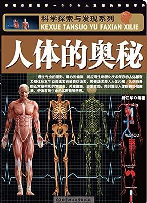 科学探索与发现系列:人体的奥秘.pdf