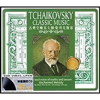 古典交响乐大师·柴可夫斯基