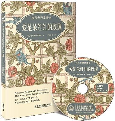 爱是朵红红的玫瑰:西方经典爱情诗.pdf