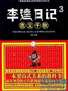 李逵日记.3,忠义千秋
