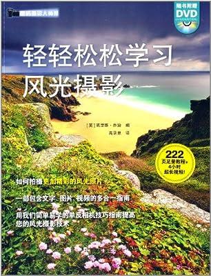 数码摄影大师班:轻轻松松学习风光摄影.pdf