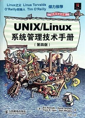 UNIX/Linux 系统管理技术手册.pdf