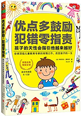 优点多鼓励,犯错零指责:孩子的天性会指引他越来越好.pdf