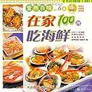 在家吃海鲜100例.pdf