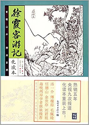 家藏四库系列:徐霞客游记.pdf
