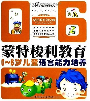 蒙特梭利教育丛书:0-6岁儿童语言能力培养.pdf