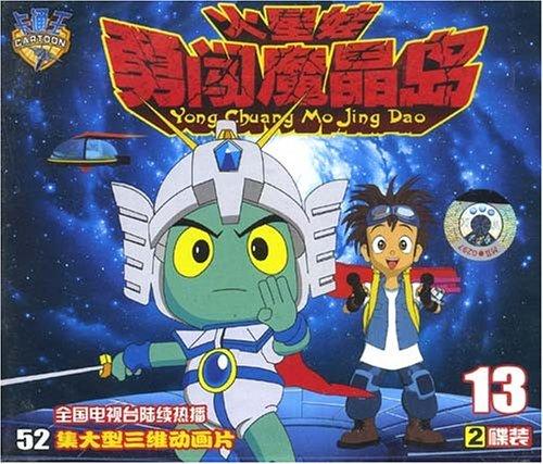 52集大型三维动画片 火星娃