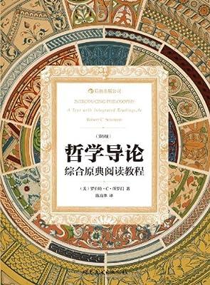 哲学导论:综合原典阅读教程.pdf