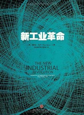 新工业革命.pdf