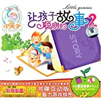 中班童话故事系列之2:让孩子聪明的故事2