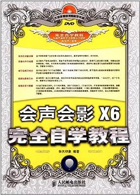 会声会影X6完全自学教程.pdf