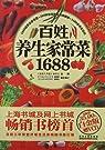 百姓养生家常菜1688.pdf