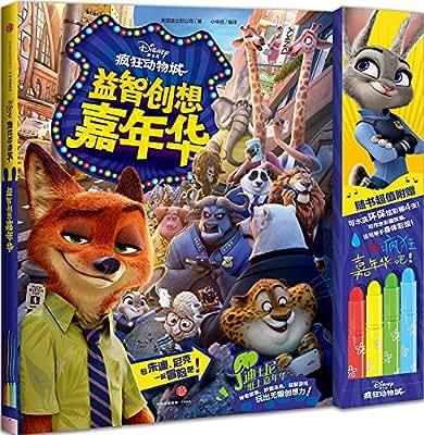 迪士尼·疯狂动物城益智创想嘉年华.pdf
