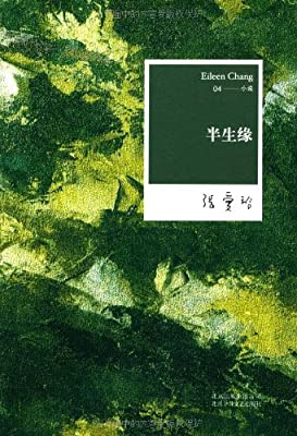 张爱玲全集04:半生缘.pdf