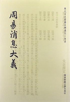 周易消息大义.pdf