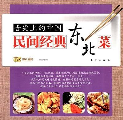 舌尖上的中国:民间经典东北菜.pdf