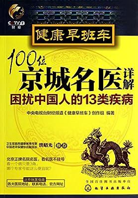 健康早班车-100位京城名医详解-困扰中国人的13类疾病.pdf