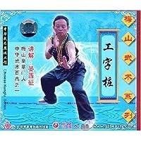 梅山武术系列:工字桩