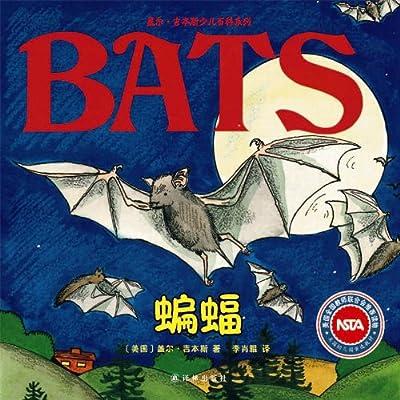 盖尔·吉本斯少儿百科系列:蝙蝠.pdf