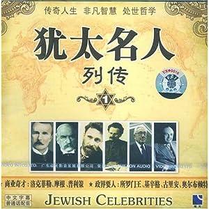 犹太名人列传1 (VCD)-DVD